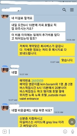 Screenshot_20190611-103608_KakaoTalk.jpg
