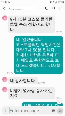 Screenshot_20191023-124235_Messages.jpg