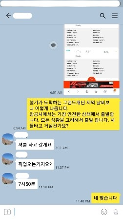 Screenshot_20190611-103428_KakaoTalk.jpg
